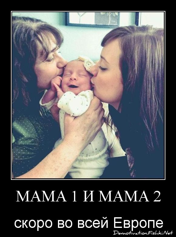 мама 1 и мама 2