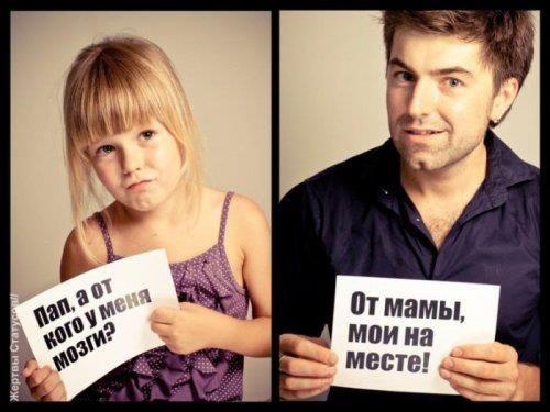 Юмор мозги, отец и дочь, прикольная надпись, табличка
