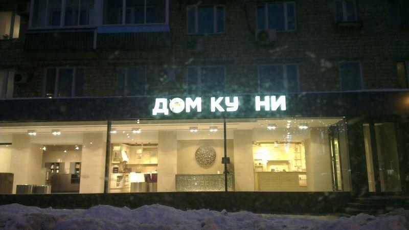 Красивые фото вывеска, название магазина, прикол, табличка