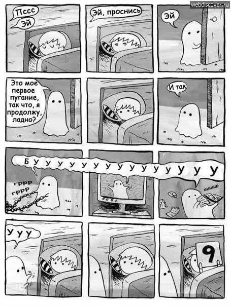 Смешные картинки кровать, привидение, прикол, пугает, ребенок