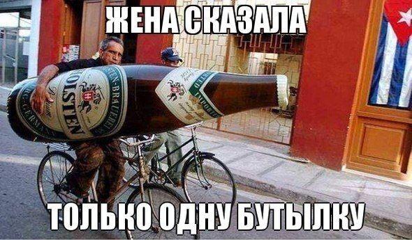 Улетное фото бутылка пива, велосипед, жена, мужик, огромная бутылка