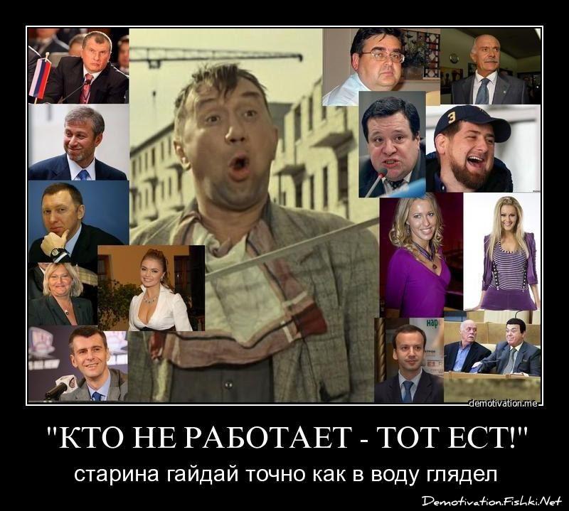 элита россии демотиваторы знать, как помочь