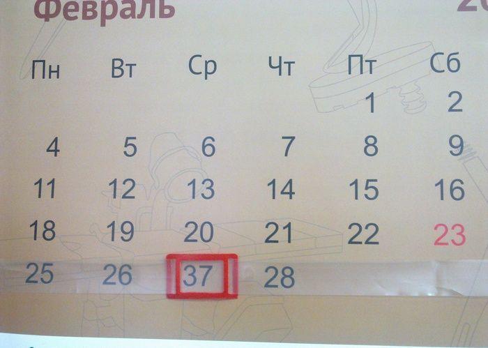 Смешной фотоприкол календарь, опечатка, февраль