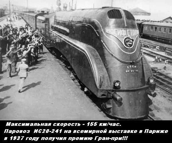 Фотожесть выставка, иосиф сталин, париж, паровоз, слава