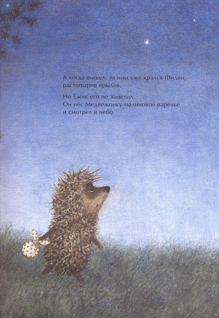 Картинки с надписями ежик и медвежонок