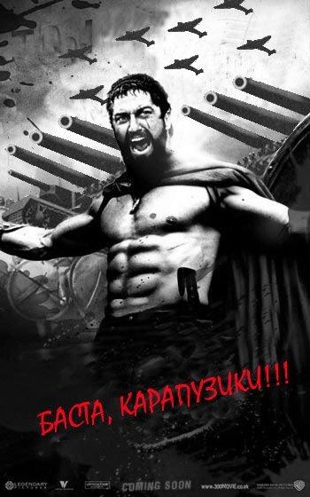 Смешные картинки про спартанцев, доброго