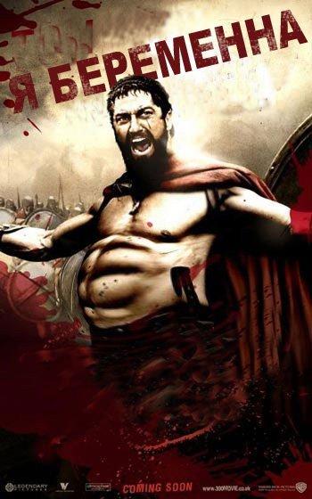 Картинки спартанцев приколы, бтс