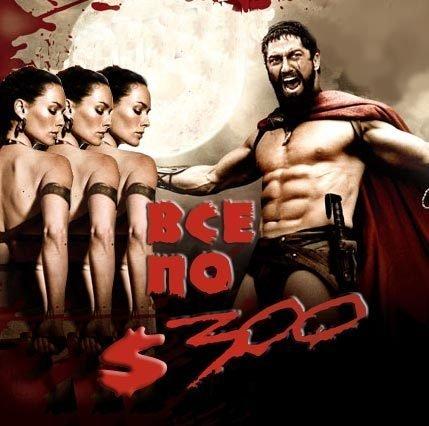 Смешные картинки про спартанцев