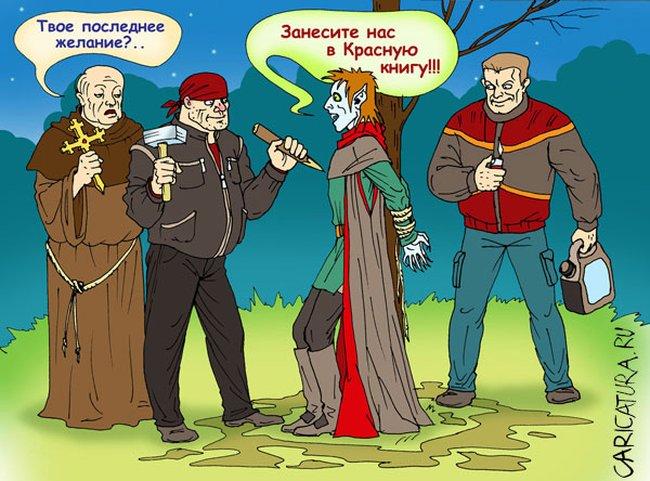Прикольные, очень смешные картинки здравствуйте вампира