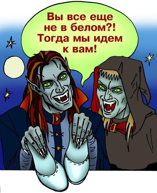Смешные картинки вампиров