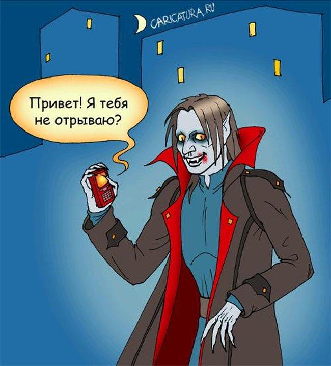 Добрым утром, картинки вампиры прикольные
