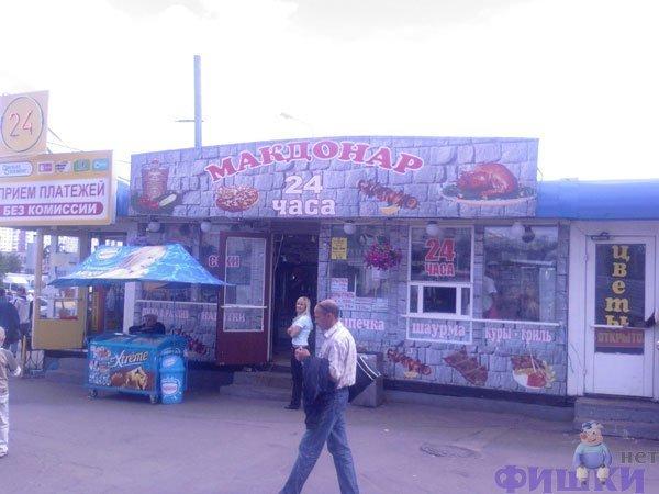 http://ru.fishki.net/picsw/032009/02/prislannoe/supermega.jpg