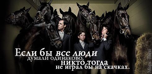 http://ru.fishki.net/picsw/032009/02/quote/021.jpg