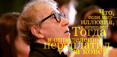 http://ru.fishki.net/picsw/032009/02/quote/030.jpg