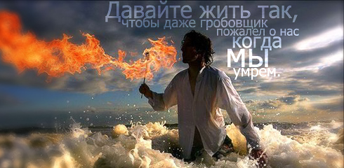 http://ru.fishki.net/picsw/032009/02/quote/043.jpg