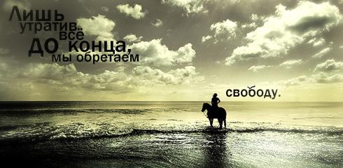 http://ru.fishki.net/picsw/032009/02/quote/054.jpg