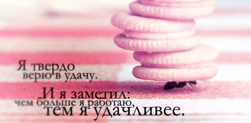 http://ru.fishki.net/picsw/032009/02/quote/063.jpg