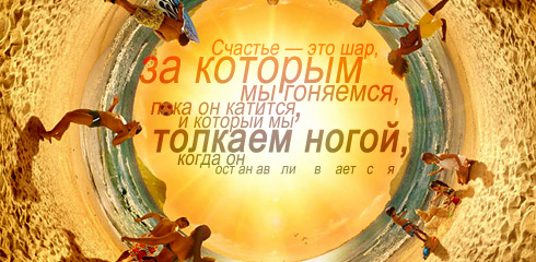 http://ru.fishki.net/picsw/032009/02/quote/070.jpg