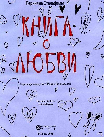 Очередной шедевр. Книга о любви (39 фото)