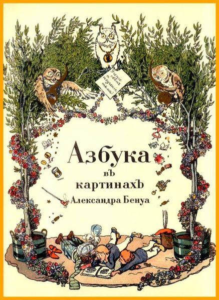 Азбука 1904 года (34 фото)