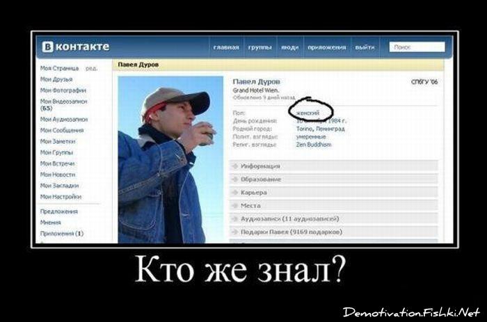 Демотиваторы в вконтакте