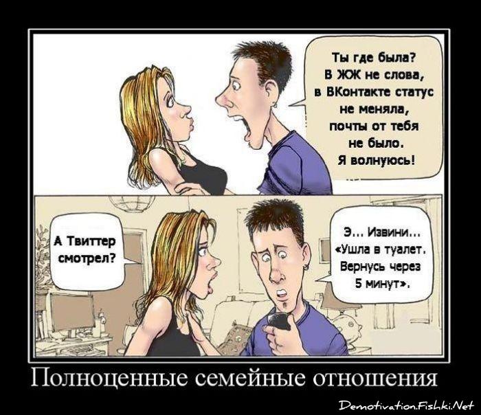 Демотиваторы смешные об отношениях