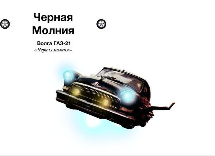 Известные авто из мира кино (20 фото)