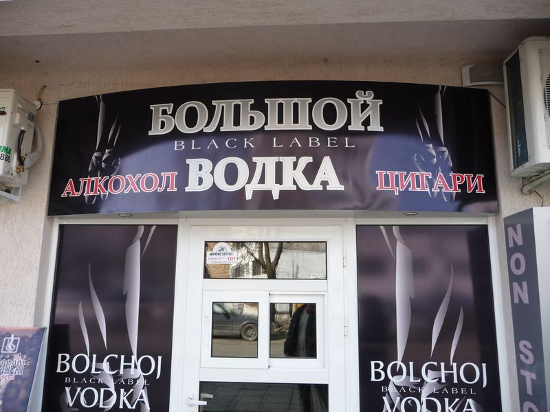 Поездка в Болгарию (20 фото)