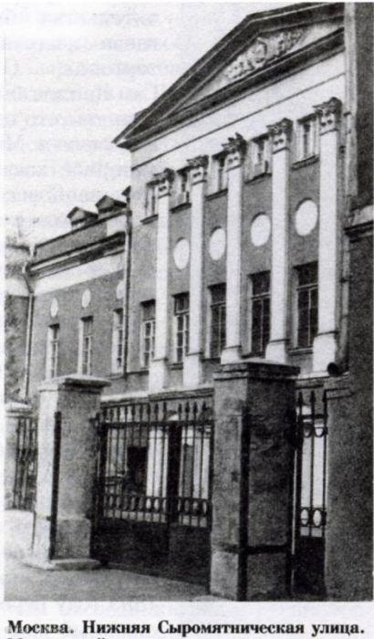 16. Усадьба Кокорева - Даниэльсенов - Голицыной. Фото 1990-1997 года:
