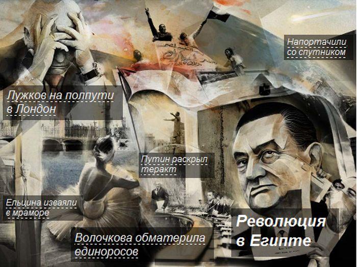 Россия и мир в 2011 г. (6 фото)
