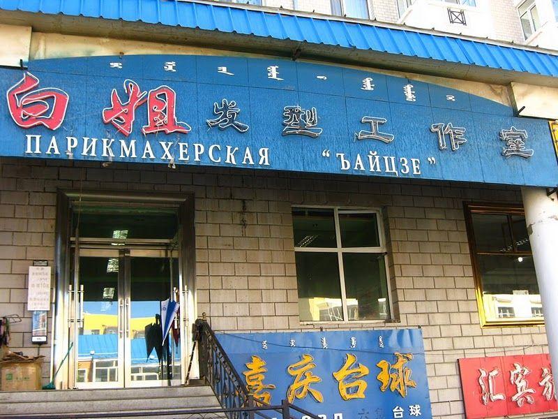 Китайские учёные, проффесора русского языка обнаружили в нём слово, начинающееся на твёрдый знак.