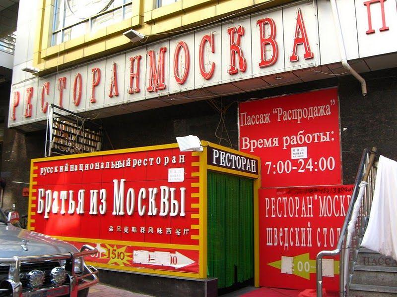 Вряд ли ресторан с таким названием может пользоваться популярностью у приморцев.