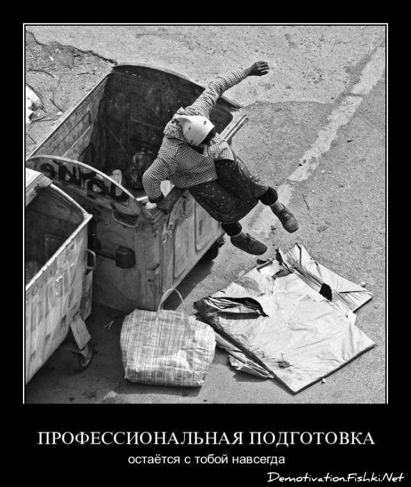 Демотиваторы, часть 118. (64 фото)