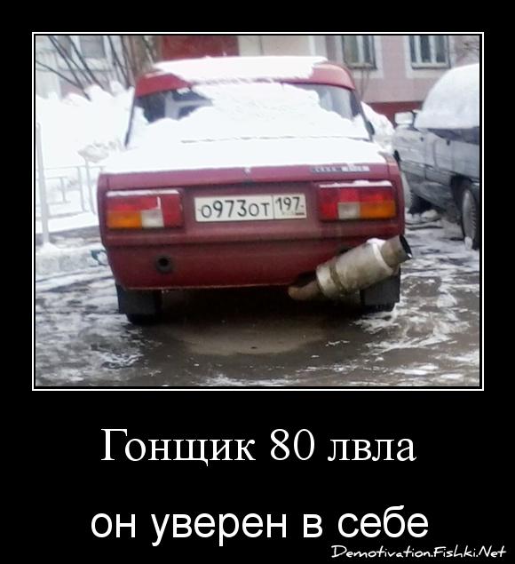 Гонщик 80 лвла