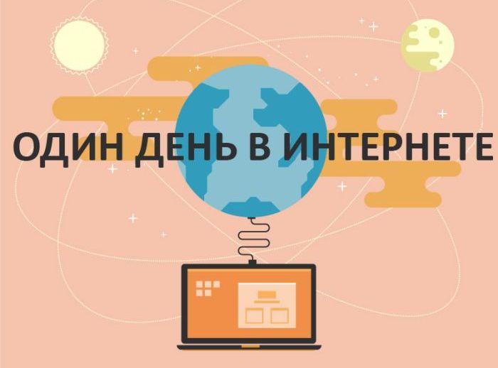 Один день в Интернете (1 фото)