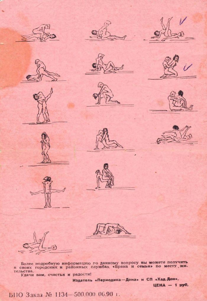 Сексуальные позы в картинках