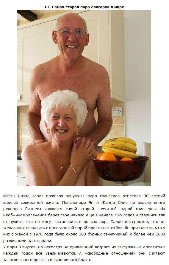 7 Шокирующих секс рекордов