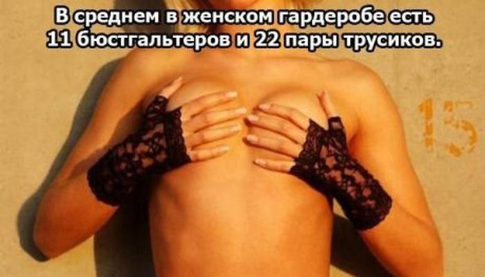Интересные факты о сексе (22 фото)
