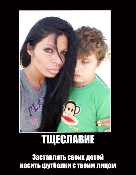 Фотожесть демотиватор, мама и сын, прикол, тщеславие