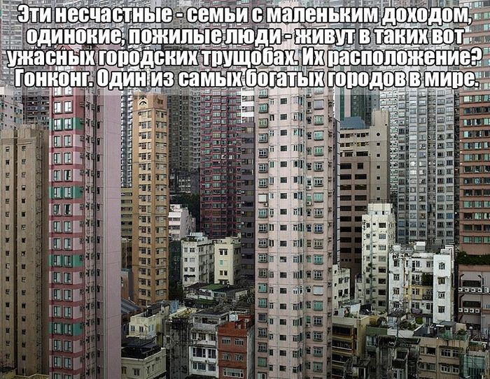 гонконг, трущобы, нищета