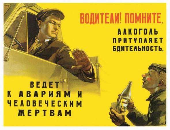Советские плакаты по безопасности на