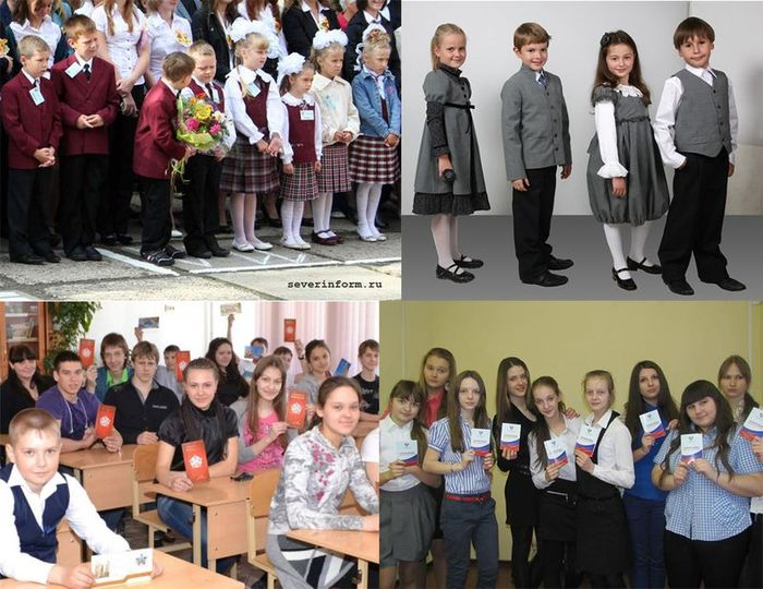 школа, форма, одежда