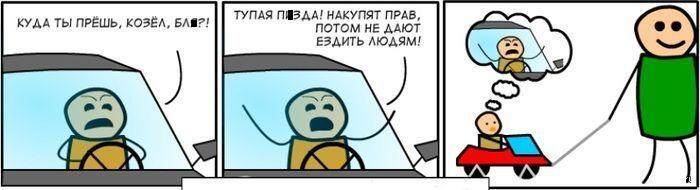 Фотожесть водитель, злость, комикс, ребенок, цианид