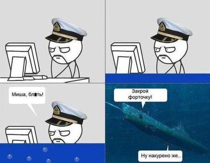Фотожесть накурено, подводная лодка, прикол, форточка