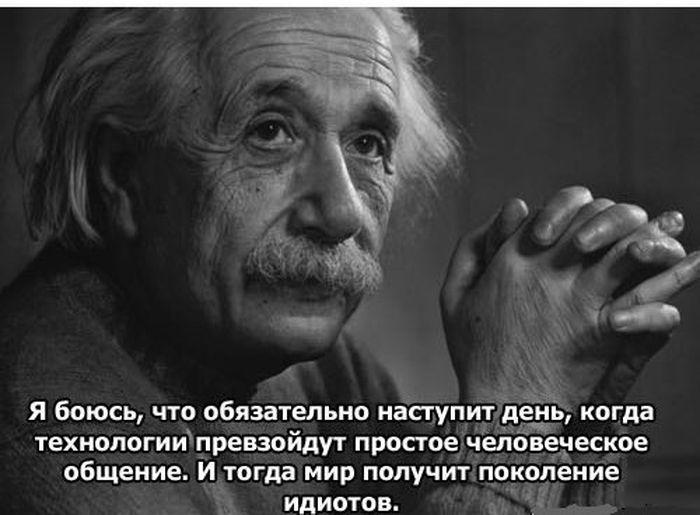 Эйнштейн великие цитаты