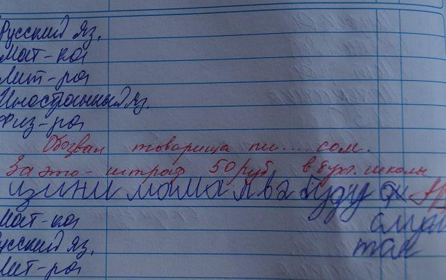 Фото прикол запись в дневнике, прикол, ржака