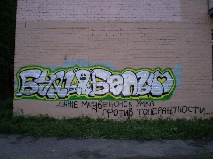 Фотоприкол дня граффити, надпись, рисунок на стене