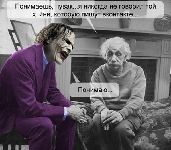 Фотоприкол бесплатно альберт эйнштейн, джокер, прикол, смешная картинка