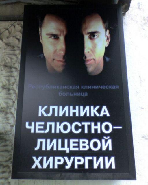Фото клиника, прикол, рекламный щит