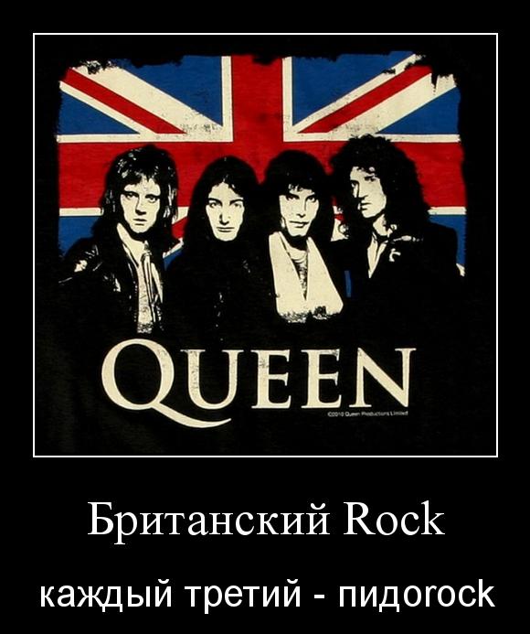Британский Rock